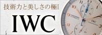 IWCコピー